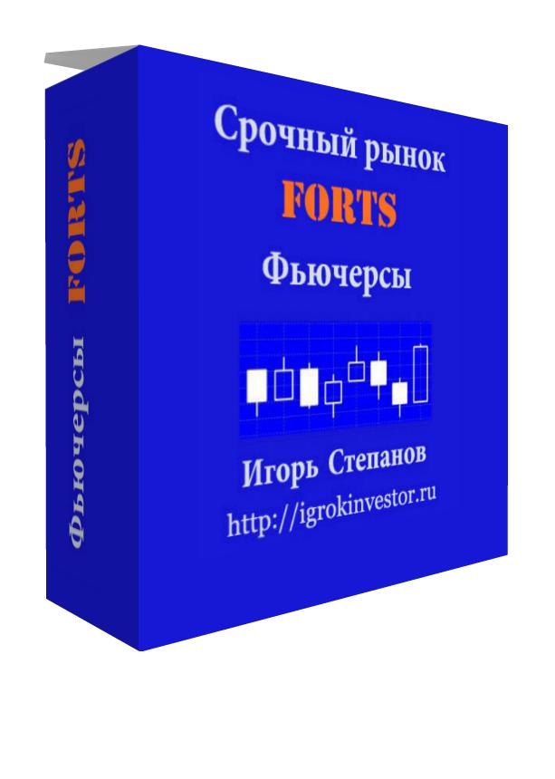 Срочный рынок FORTS