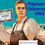 народные облигации офз