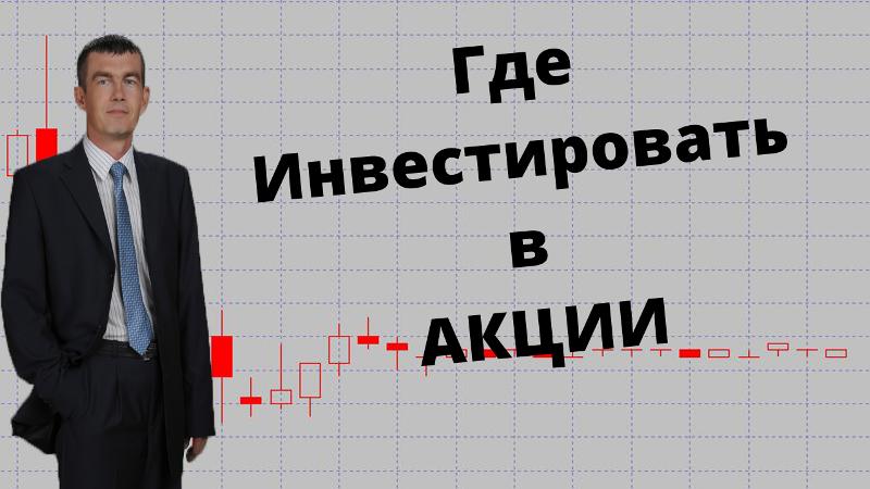 фото-где-можно-инвестировать-в-акции