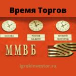 часы работы московской фондовой биржи сегодня